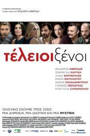 Τέλειοι ξένοι (Ελληνικη Ταινια 2016)