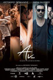 What If (Αν – Ελληνικη Ταινια 2012)