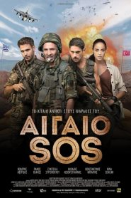 Αιγαίο SOS (Greek Movie 2018)