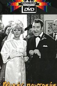 ο μικες παντρευεται 1968
