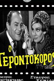 ο γεροντοκόρος (1967)