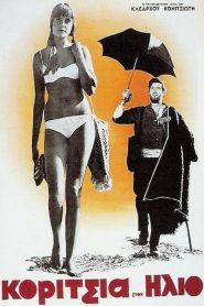 κορίτσια στον ήλιο (1968) full movie