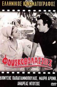 φουσκοθαλασσιές (1966)