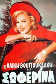I soferina (1964)