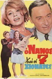 ο νάνος και οι 7 χιονάτες greek movies