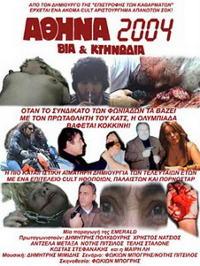 Αθήνα 2004: Βία και κτηνωδία