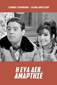 i eva den… amartise (1965)