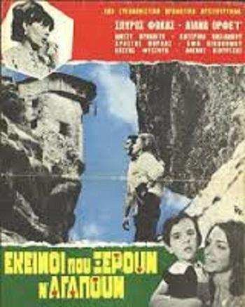 εκείνοι που ξέρουν ν' αγαπούν (1968)