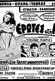 ερωτεσ στην λεσβο 1967