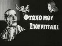 φτωχό μου σπουργιτάκι (1965)