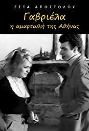 Gabriela i amartoli tis Athinas (1966)