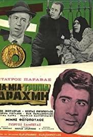 Gia mia trypia draxmi (1967)