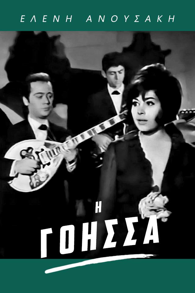 I goissa (1967)