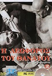I leoforos toy thanatoy (1966)
