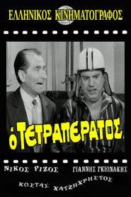 ο τετραπέρατος (1966)
