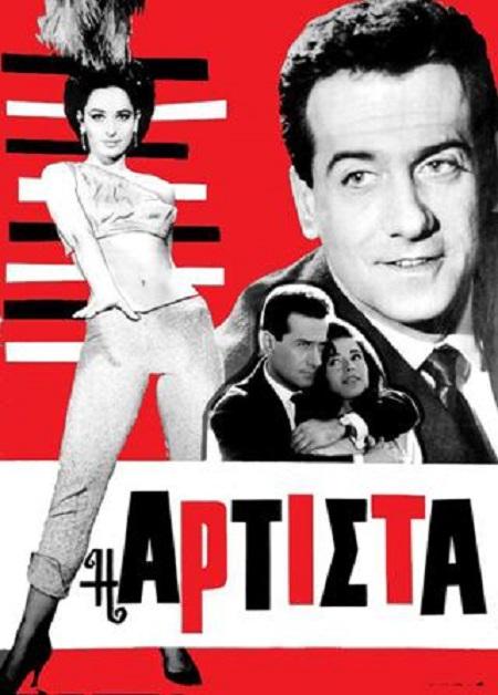 η αρτιστα ελληνικη ταινια