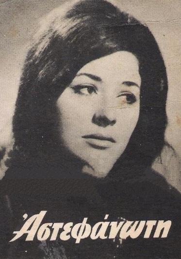 μεγαλη μου αγαπη 1966