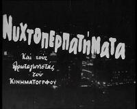 νυχτοπερπατήματα 1964