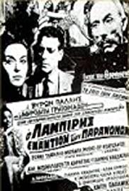 O Lampiris enantion ton paranomon (1967)
