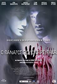 ο θάνατος που ονειρεύτηκα (2010)