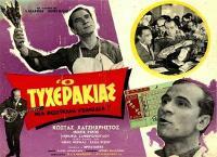 ο τυχεράκιας (1968)