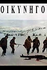 οι κυνηγοί (1977)
