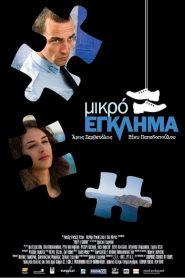 Mikro egklima (2008)