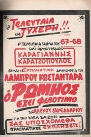 ο ρωμιός έχει φιλότιμο (1968)