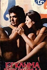 exi diestrammenes zitoyn dolofono (1976)