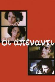 οι απέναντι (1981)