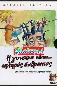 I gynaika einai… skliros anthropos (2005)