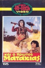 Kai o protos matakias (1982)
