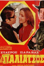 ο παλιατσος 1968