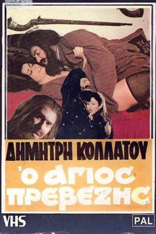 O key, file (1974)