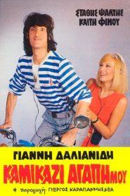 καμικαζι αγαπη μου 1983