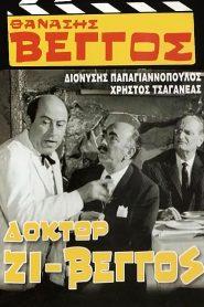 δόκτωρ ζι-βέγγος (1968)
