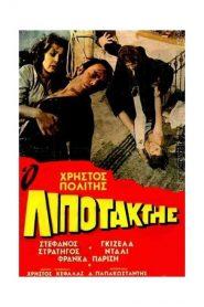 o lipotaktis (1970) full movie