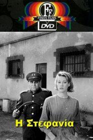 η στεφανία (1966)