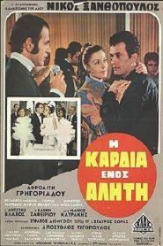 η καρδιά ενός αλήτη greek movies