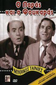 ο παράσ και ο φουκαράσ (1964)