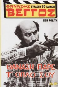 THanasi pare t' oplo soy (1972)