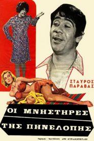 οι μνηστήρες της πηνελόπης 1968