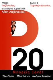 ρ20 (2004)