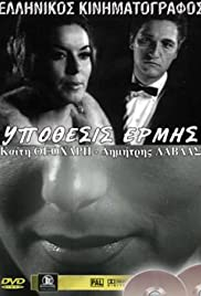 top secret 1967 movie