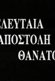 Ήroes (1966)