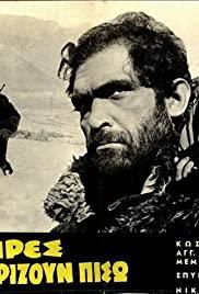 οι σφαίρεσ δεν γυρίζουν πίσω 1967 ολοκληρη ταινια
