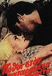 ποθοι στον καταραμενο βαλτο (1966)ποθοι στον καταραμενο βαλτο (1966)