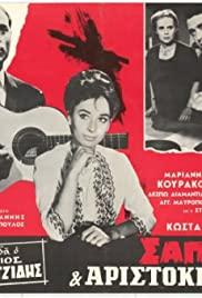 σαπίλα και αριστοκρατία 1967