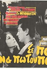 σε ποιον να πω τον πονο μου ελληνικη ταινια