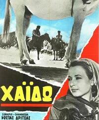 Xaido (1967)